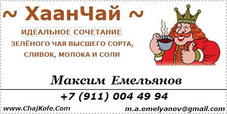 Калмыцкий чай купить. +79110044994 Калмыцкий чай. ChajKofe.Сom. Калмыцкий чай ку