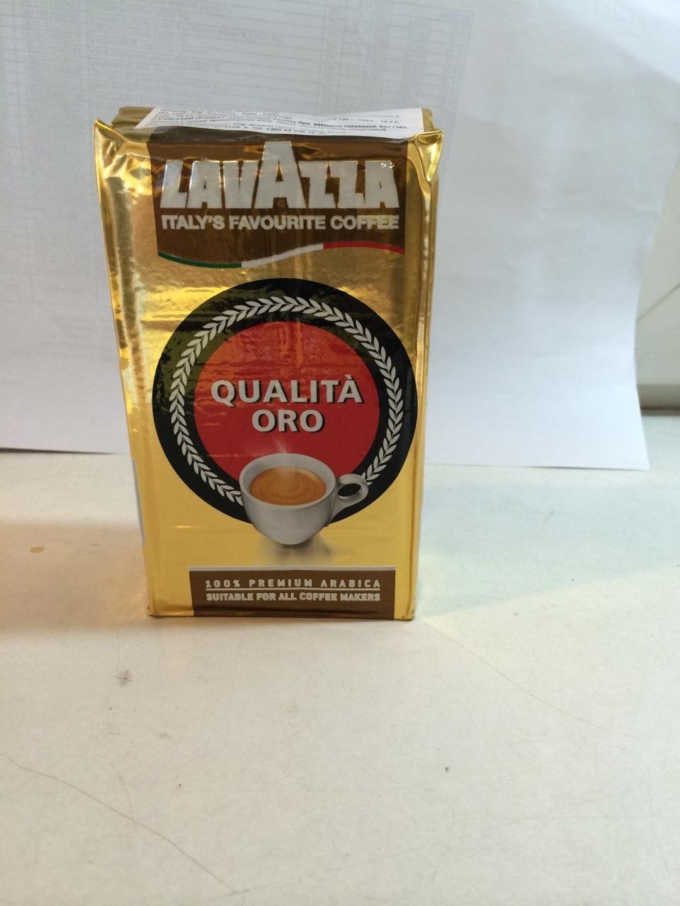 Продам со склада молотый кофе LAVAZZA